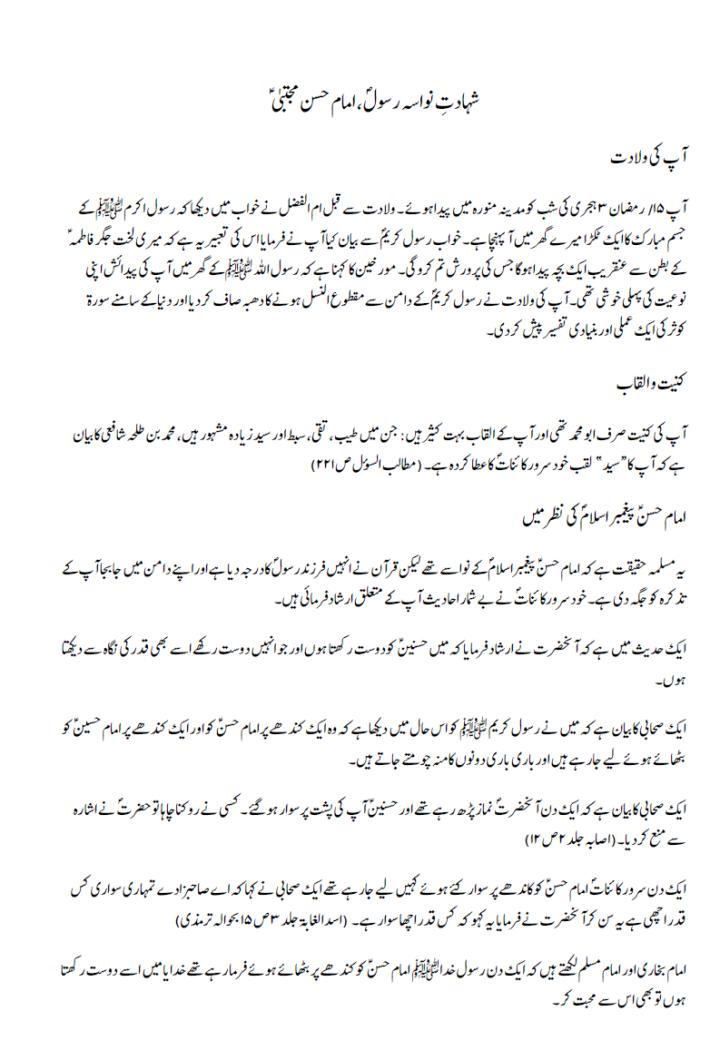 shahadat-imam-hassan-1